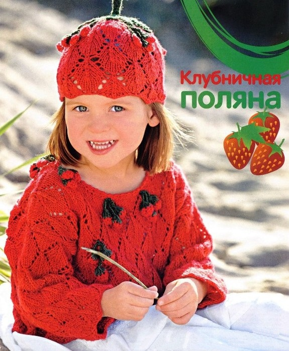 Пуловер и шапочка для девочки.  Вязание спицами
