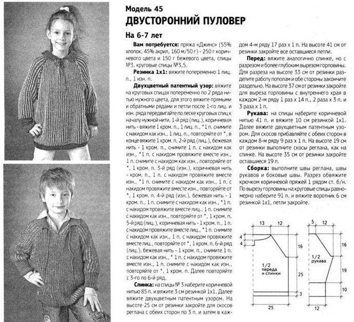 Двухсторонний пуловер.  Вязание спицами